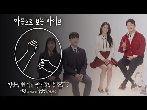 AOA 설현 X 멜로망스 김민석 - 썸남썸녀를 위한 연애권장송 BEST 5 [마음으로 보는 라이브] 수어/수화 sign language Live