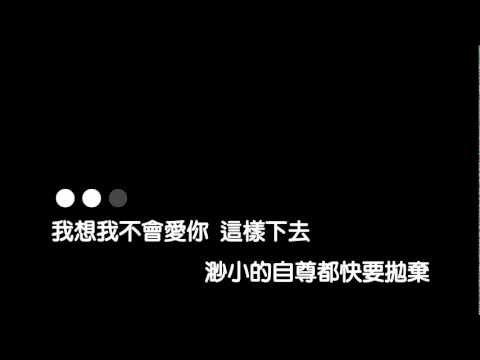 田馥甄 - 我想我不會愛你 字幕版