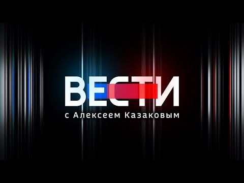 Вести в 23:00  с Алексеем Казаковым от 01.10.2020