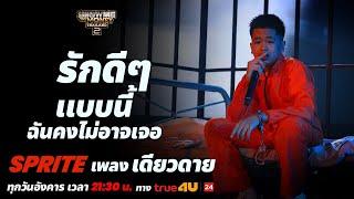 Show Me The Money Thailand 2 l เดียวดาย - SPRITE รอบ FINAL [SMTMTH2] True4U