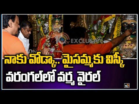 RGV shocking behavior; offers whisky to Goddess Maisamma in Warangal