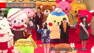 しっぺいお誕生会(平成31年1月20日)