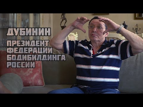 Владимир ДУБИНИН. Президент Федерации Бодибилдинга России / ТЕЛУ ВРЕМЯ