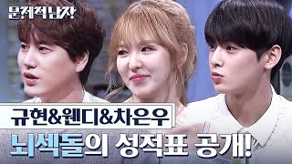 (ENG/SPA/IND) Kyuhyun, Wendy, Cha Eun Woo Report Cards Revealed!! | #CompilationZip | #Diggle