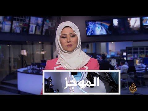 موجز الأخبار - العاشرة مساء 25/06/2017