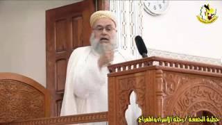 رحلة الإسراء والمعراج - الشيخ يحيى المدغري