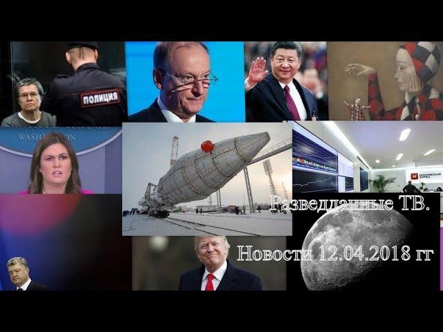 Сергей Будков. Разбор разведданных, 12.04.18