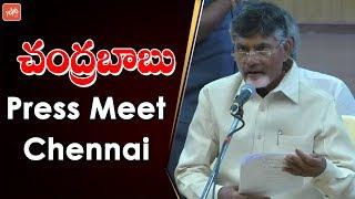 AP CM Chandrababu Press Meet in Chennai After Meeting With DMK Leaders | YOYO TV Channel