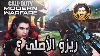 Call of Duty: Modern Warfare   سيييرش ، ريزو مستوى بالله 💥