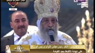 احتفالات عيد القيامة المجيد البابا تواضروس يشكر الرئيس السيسي ...