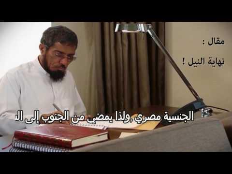 سلمان العودة | قراءة صوتية لمقال :  نهاية النيل