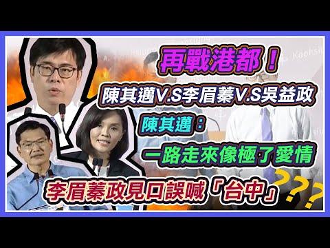 高市長補選政見發表會 陳其邁、李眉蓁、吳益政交鋒|三立新聞網 SETN.com