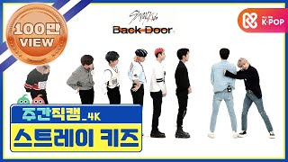 [주간아 미방] 스트레이 키즈 'Back Door' 4K 직캠 l EP.477