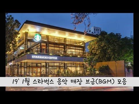 19' 1월 스타벅스 매장 음악(BGM) 모음 |Jade Music