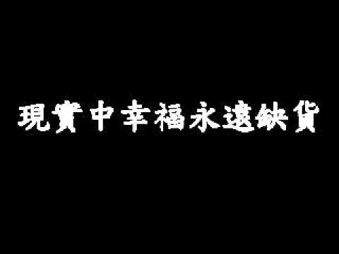 JJ Lin 林俊傑-我還想她
