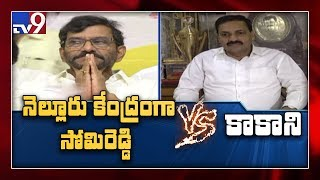 War of words between Somireddy and Kakani in Nellore..