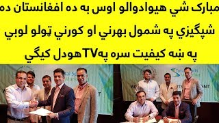 Total Sport Marketing TSM Awarded Media Right Of Afghanistan Cricket Series From 2018 To 2023