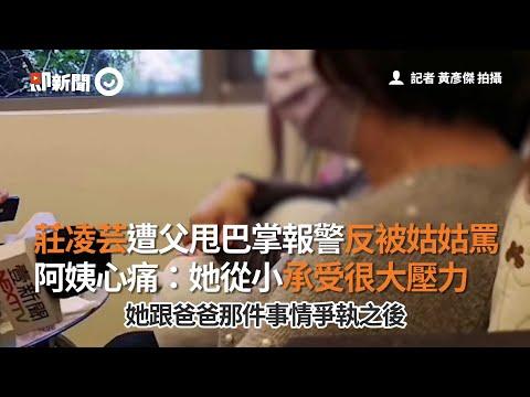 莊凌芸遭父親甩巴掌報警...反被姑姑罵 阿姨心痛:她從小承受很大壓力|歌手|輕生|看新聞