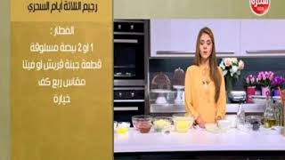 رجيم ال 3 ايام السحرى لسالى فؤاد     -