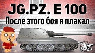 Jagdpanzer E 100 - После этого боя я плакал