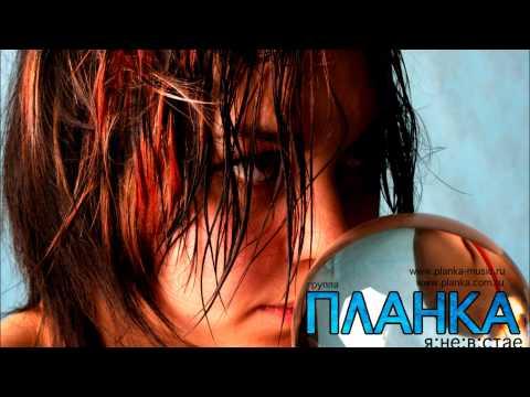 Планка - Молчание (2012 New)