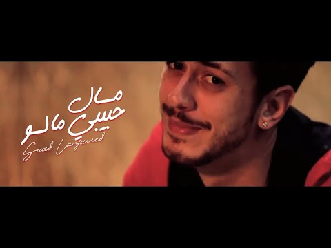 Saad LAMJARRED - Mal Hbibi Malou (Official)   سعد لمجرد - مال حبيبي مالو