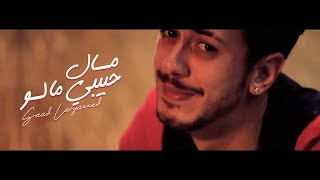 Saad Lamjarred - Mal Hbibi Malou [Exclusive Music Video]   سعد لمجرد - مال حبيبي مالو