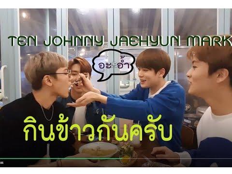 กินข้าวกันครับTen Johnny Jaehyun Mark:NCT