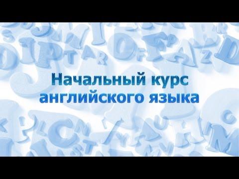 Урок 1 - Английский: общие сведения, алфавит