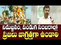 నిమజ్జనం, పండుగ సంబరాల్లో ప్రజలు జాగ్రత్తగా ఉండాలి: Director of Healh Srinivas | TV5 News Digital