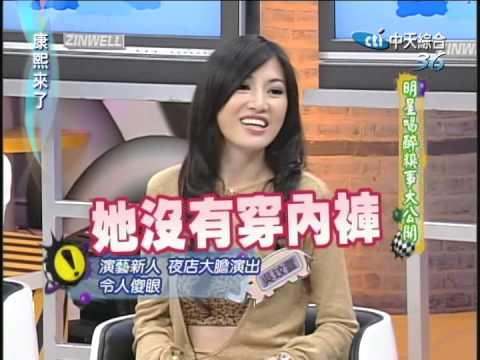 2007.02.21康熙來了完整版 明星喝醉糗事大公開