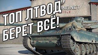 ТОП ЛТвод - Берет ВСЁ! (и засвет! и урон!)