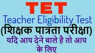 TET (Teacher Eligibility Test) shikchhak patrta parikchha, yadi aap dene bale hai to aap ke liye