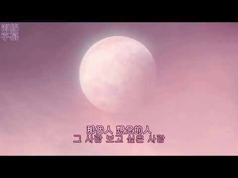 【正體韓中字】BTOB 徐恩光 서은광 - 那時 그때 [Jess/哎亞]