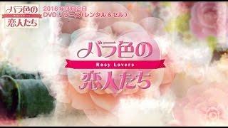 「バラ色の恋人たち」第1回を特別無料公開!DVD好評リリース中