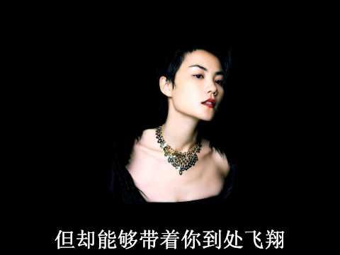 Faye Wong 王菲 - 旋木 歌词 Lyrics