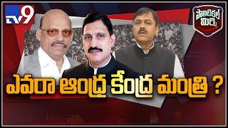 BJP likely to offer one central minister post to AP!..