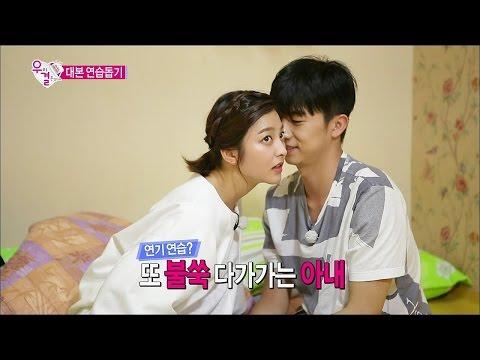 【TVPP】Wooyoung(2PM) - Practice the Script, 우영(투피엠) - 애정씬 많은 아내의 대본 연습돕기 @ We Got Married
