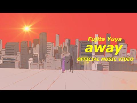藤田悠也 - away[OFFICIAL MUSIC VIDEO]