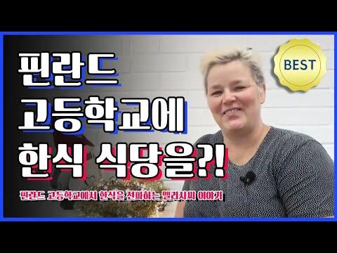 핀란드 고등학교에서 한식 선보이는 멜리사 씨  / YTN KOREAN