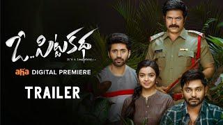 O Pitta Katha Trailer- Brahmaji, Brahmaji son Sanjay Rao, ..
