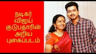 Actor Vijay Family personal photos - Music Videos