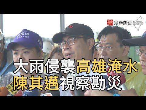 大雨侵襲高雄淹水 陳其邁視察勘災|寰宇新聞20200826