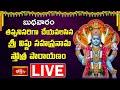 LIVE : బుధవారం తప్పనిసరిగా చేయవలసిన శ్రీ విష్ణు సహస్రనామ స్తోత్ర పారాయణం | Bhakthi TV LIVE