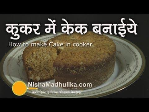 Cooker Cake Recipe In Hindi By Nisha Madhulika