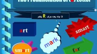 سلسلة شرح قواعد النطق في اللغة الانجليزية حرف A