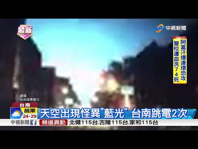 """天空出現怪異""""藍光"""" 台南跳電2次"""