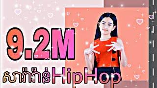 សារ៉ាវ៉ាន់ Hip Hop / ច្រៀងដោយល្អហួស&DJ កណ្តុរ