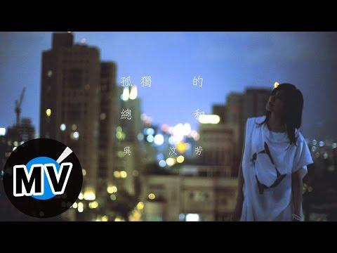 吳汶芳 Fang Wu - 孤獨的總和 Accumulated Loneliness (官方版MV) - 中天電視劇「何以笙蕭默」片尾曲、偶像劇「愛的生存之道」插曲