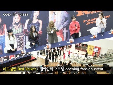 181203 레드벨벳 Red Velvet : 오프닝 + 첫줄 싸인 Openning + 1st line sign : Edited Fancam : 팬사인회 fansign : 코엑스